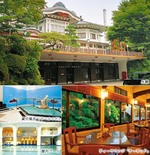 箱根 富士屋 ホテル