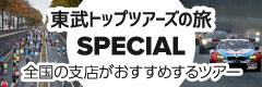 東武トップツアーズの旅 Special