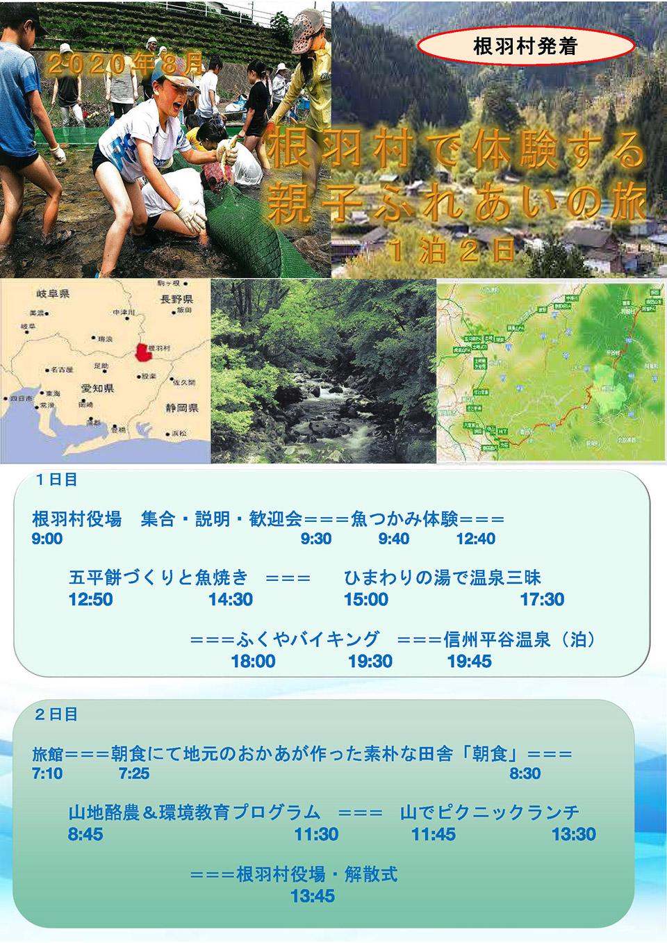 長野県 根羽村で体験する親子ふれあいの旅  東武トップツアーズの旅 ...