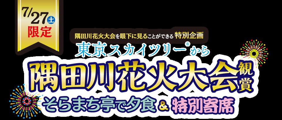 https://tobutoptours.jp/tabiclub/sumida_fireworks/img/title.png